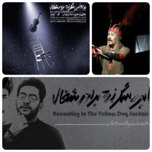 اجرای نمایش اجرای اجرای همزمان دو نمایش از نجف آباد در اصفهان            300x300