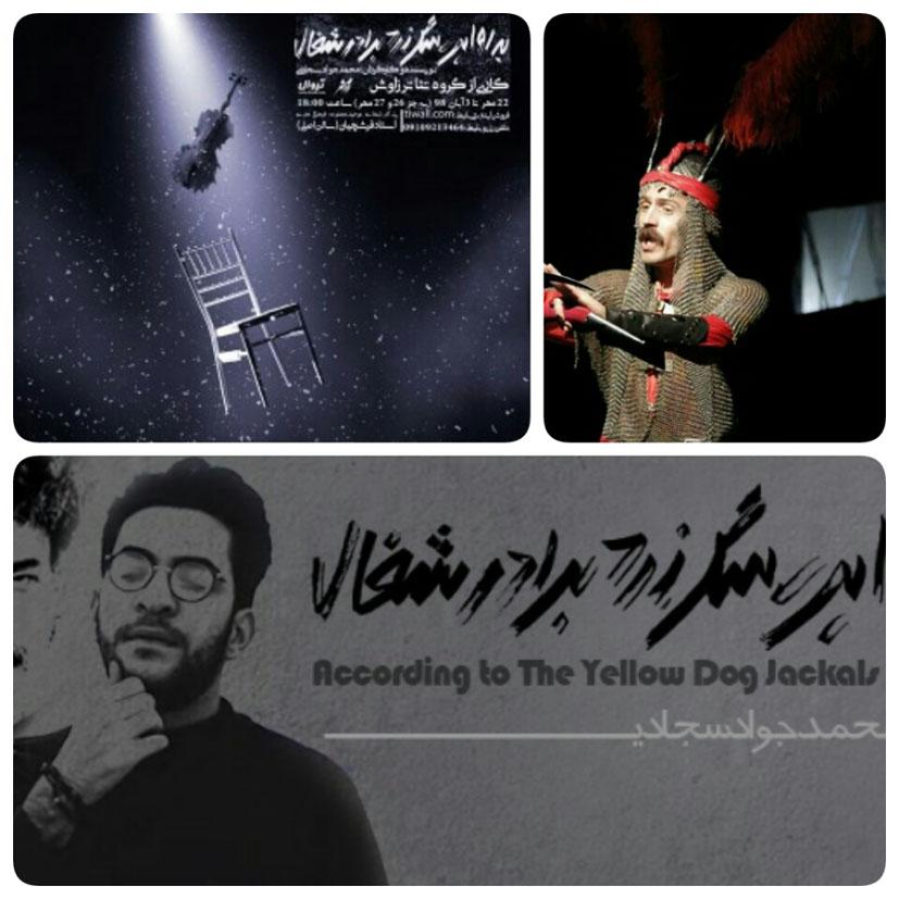 اجرای همزمان دو نمایش از نجف آباد در اصفهان اجرای اجرای همزمان دو نمایش از نجف آباد در اصفهان