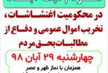 راهپیمایی مردم نجف آباد در محکومیت اغتشاش های اخیر راهپیمایی مردم نجف آباد در محکومیت اغتشاش های اخیر راهپیمایی مردم نجف آباد در محکومیت اغتشاش های اخیر          155x105