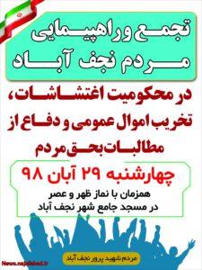 راهپیمایی در نجف آباد راهپیمایی مردم نجف آباد در محکومیت اغتشاش های اخیر راهپیمایی مردم نجف آباد در محکومیت اغتشاش های اخیر          225x300