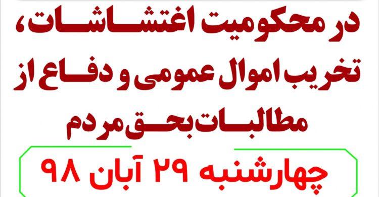 راهپیمایی مردم نجف آباد در محکومیت اغتشاش های اخیر راهپیمایی مردم نجف آباد در محکومیت اغتشاش های اخیر راهپیمایی مردم نجف آباد در محکومیت اغتشاش های اخیر          750x390