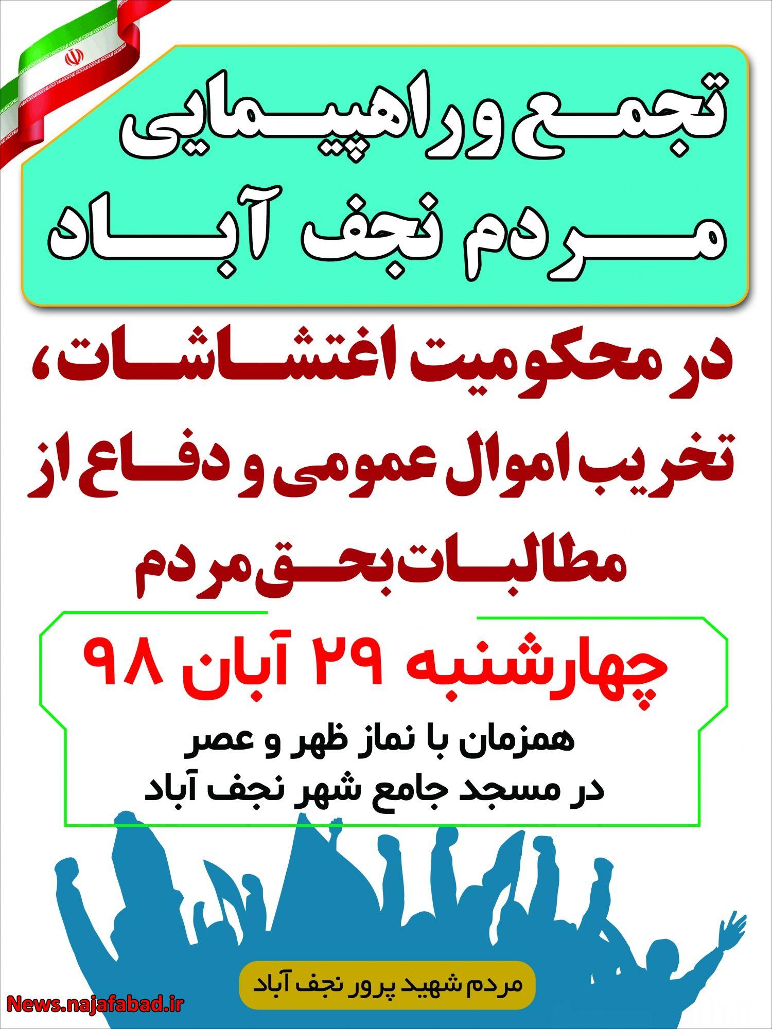 راهپیمایی مردم نجف آباد در محکومیت اغتشاش های اخیر