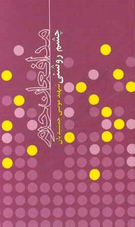 کتاب شهید موسی جمشیدیان معرفی معرفی کتاب به بهانه سالگرد شهادت موسی جمشیدیان + تصاویر 96B21418