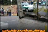 دستگیری سارق مسلح در نجف آباد+ تصویر محل دستگیری دستگیری سارق مسلح در نجف آباد دستگیری سارق مسلح در نجف آباد+ تصویر محل دستگیری                                                                                  155x105