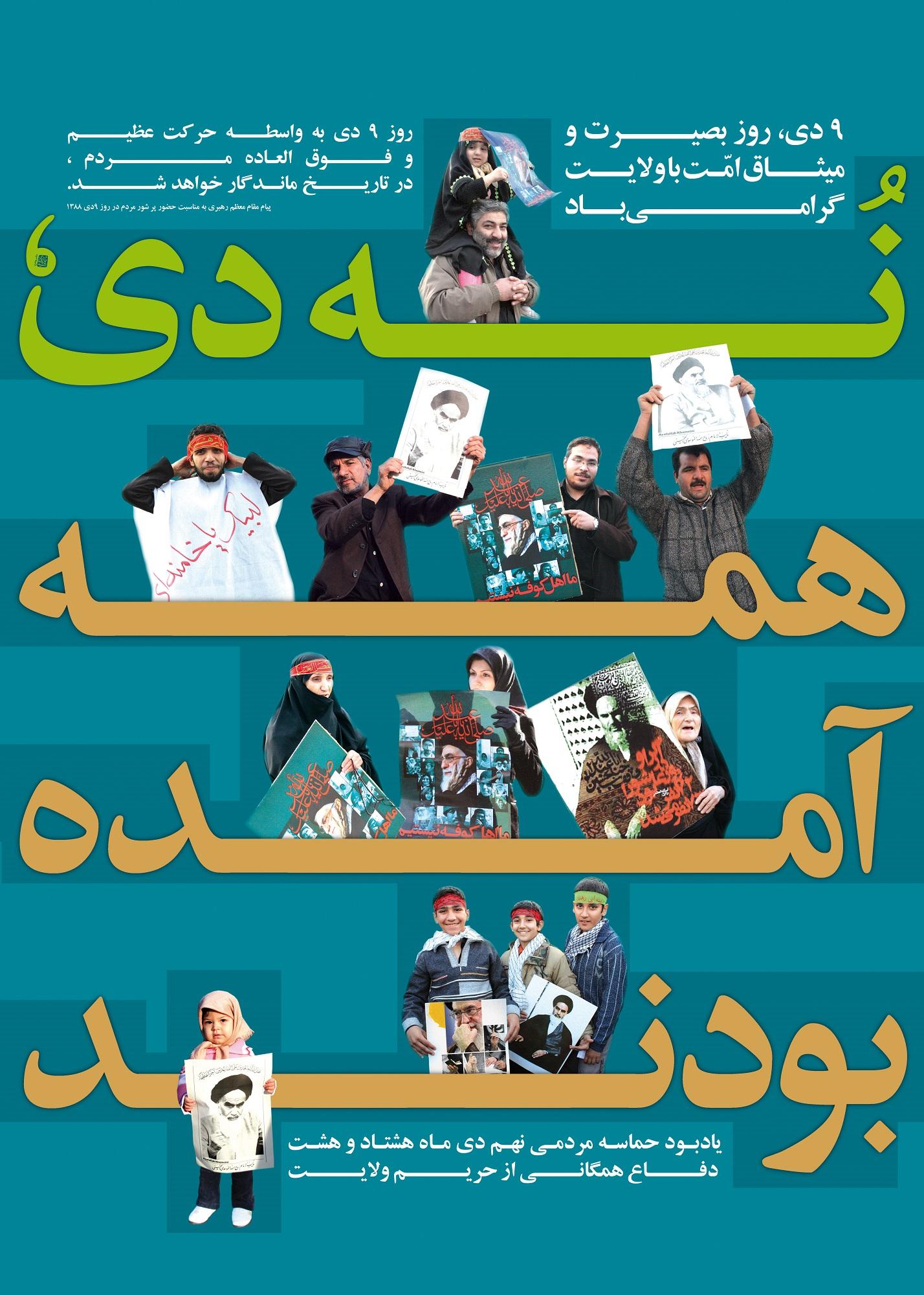 مراسم نهم دی در نجف آباد