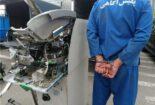 بازداشت تخریب کنندگان خودپرداز در نجف آباد بازداشت تخریب کنندگان خودپرداز در نجف آباد بازداشت تخریب کنندگان خودپرداز در نجف آباد                             155x105