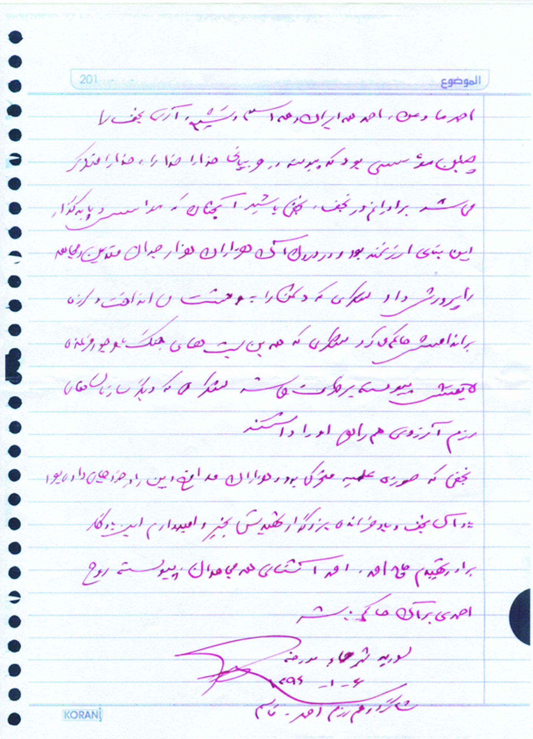 دست نوشته قاسم سلیمانی برای احمد کاظمی و لشکر۸