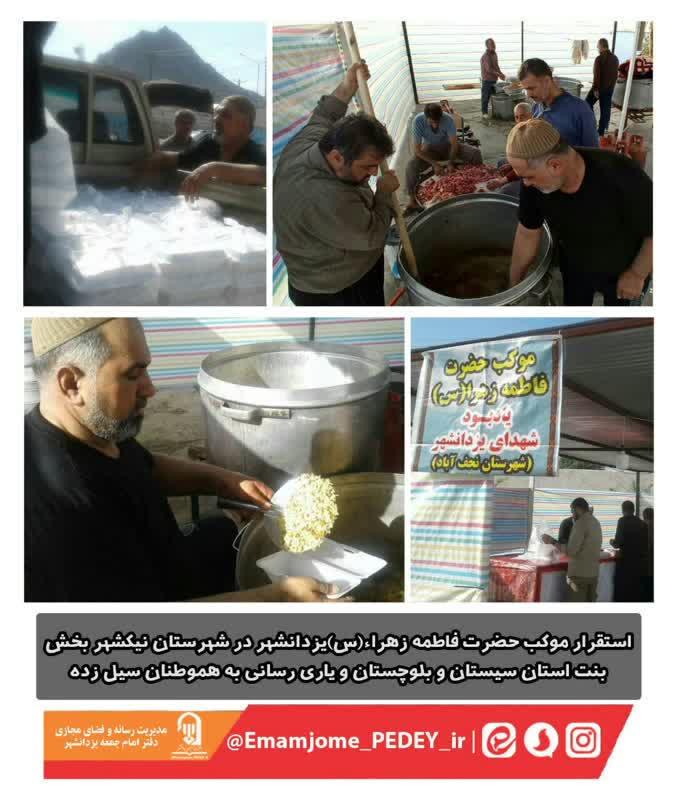استقرار و خدمت رسانی موکب یزدانشهر در سیستان و بلوچستان