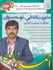 احمد زمانی نامزد انتخابات مجلس از نجف آباد، تیران و کرون