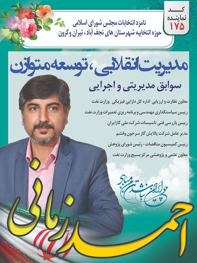 احمد زمانی کاندید انتخابات مجلس از نجف آباد، تیران و کرون