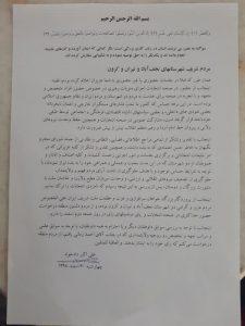 نامه انصراف علی اکبر دادخواه