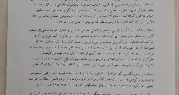 انصراف یکی از کاندیداهای انتخابات نجف آباد به نفع احمد زمانی