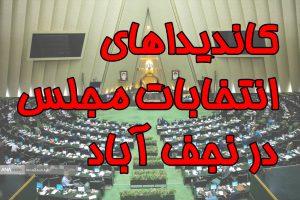 معرفی کاندیداهای انتخابات مجلس در نجف آباد