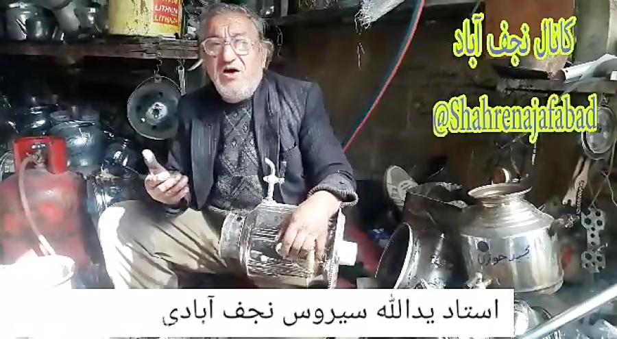 آواز خواندن پیرمرد هنرمند نجف آبادی+فیلم