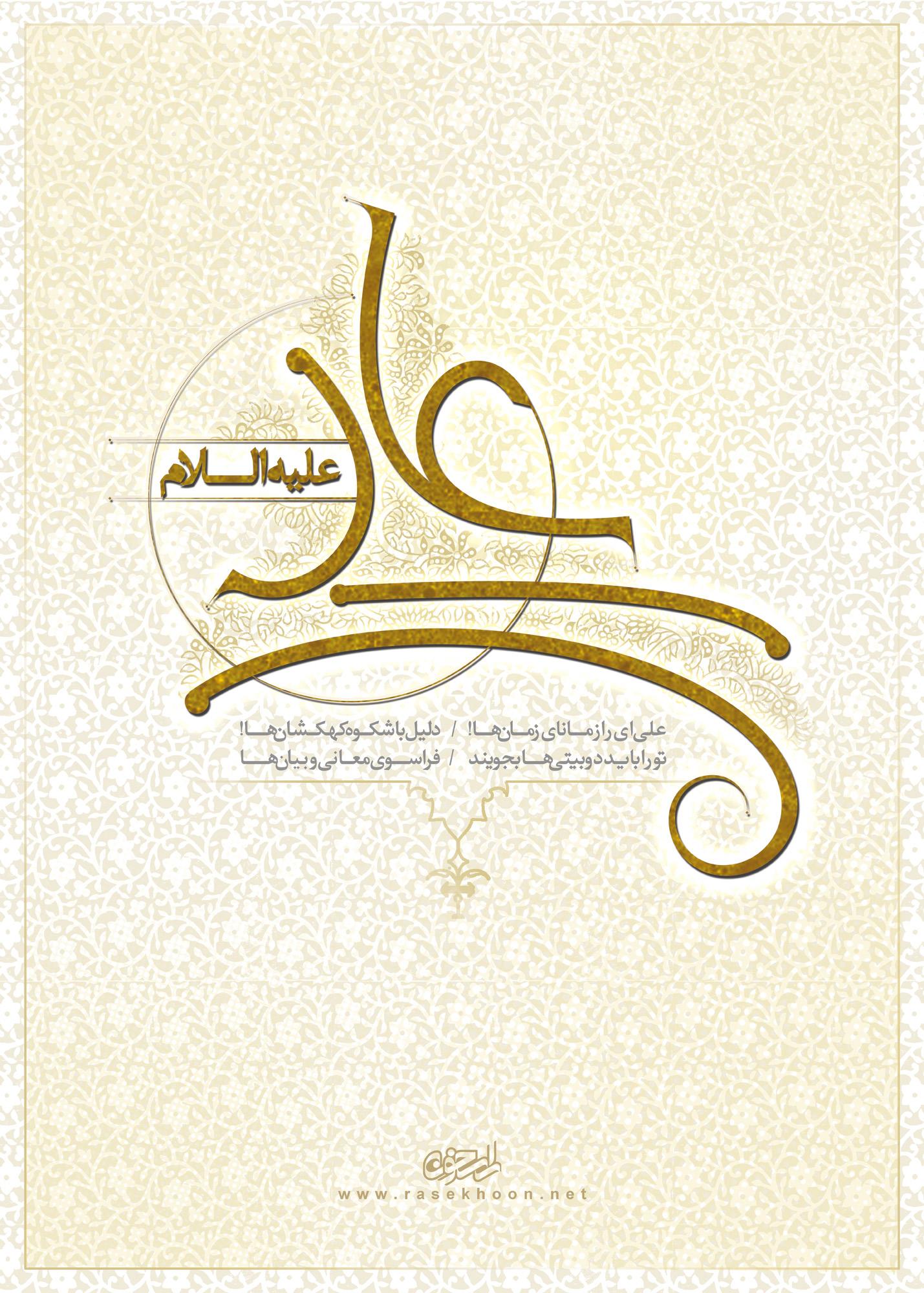 ۱۳رجب ولادت حضرت علی (ع) ویژه نامه ولادت امیرالمومنین علی (ع) 01 poster11111
