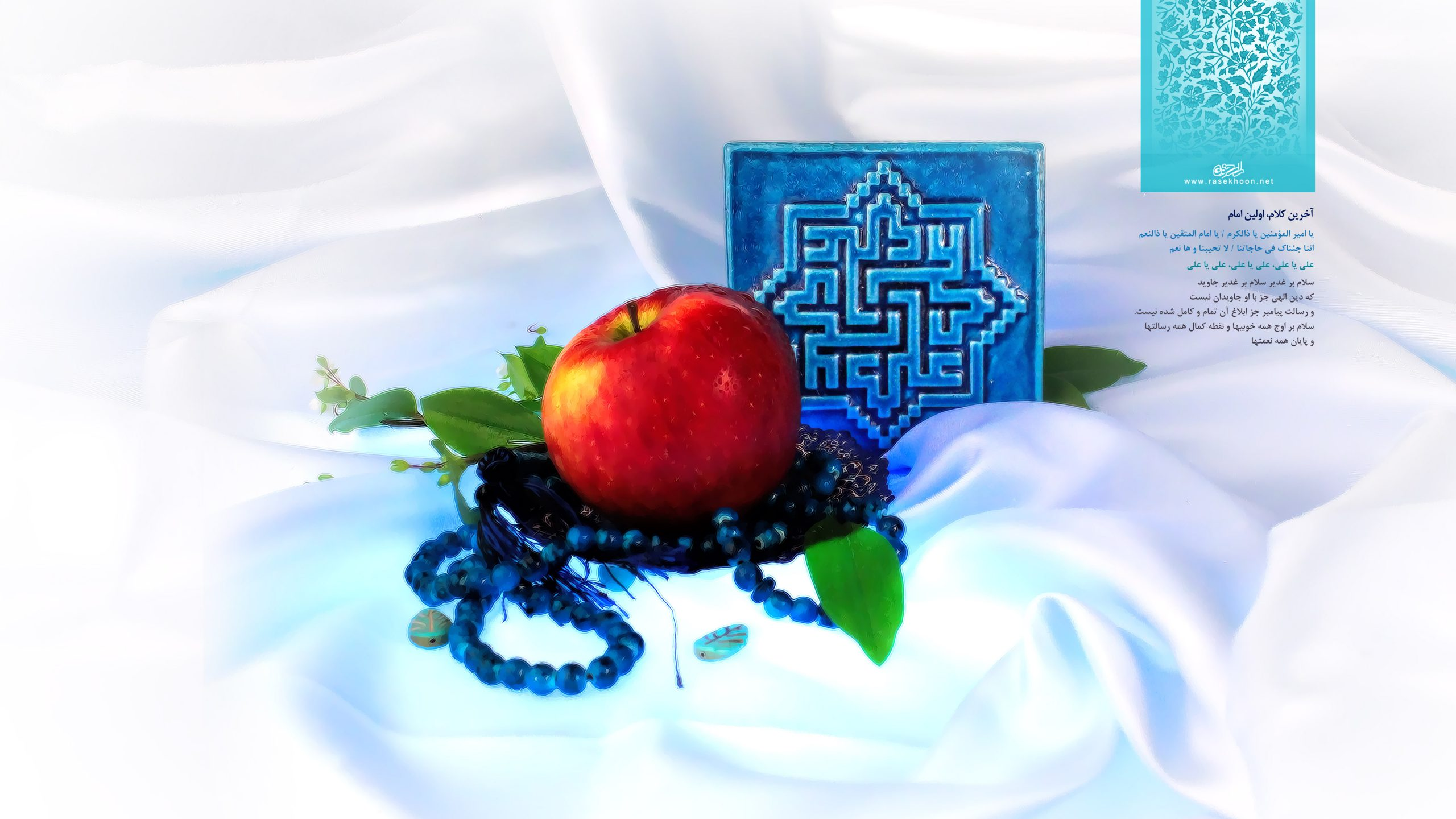 ۱۳رجب ولادت حضرت علی (ع) ویژه نامه ولادت امیرالمومنین علی (ع) 02 ghadir scaled