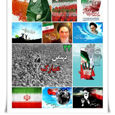 دانلود تصاویر با کیفیت 22 بهمن، دهه فجر، پرچم ایران، امام خمینی