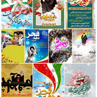 دانلود 17 طرح با کیفیت دهه فجر و 22 بهمن
