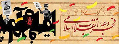 فایل لایه باز تصویر دهه فجر انقلاب اسلامی گرامی باد