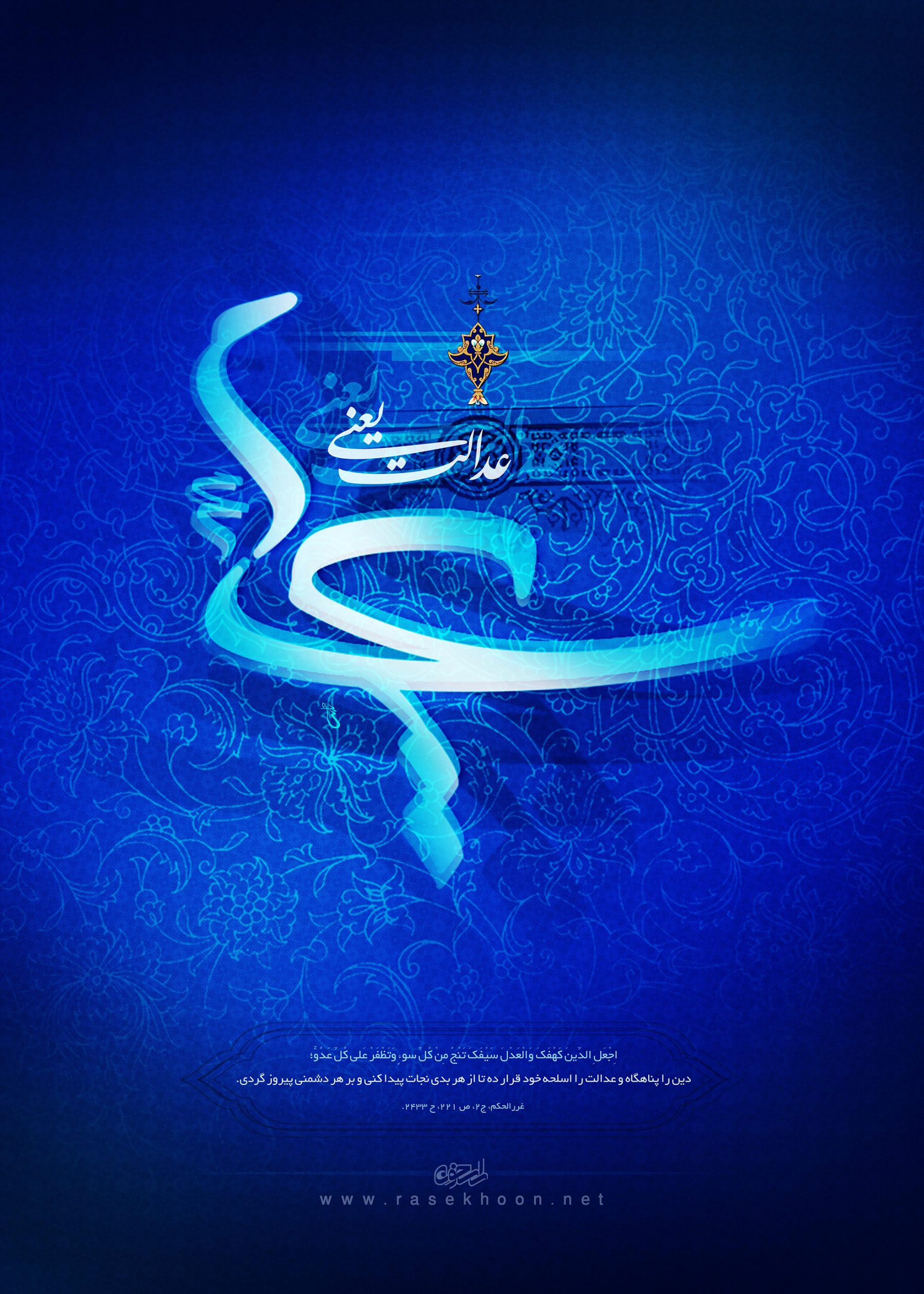 ۱۳رجب ولادت حضرت علی (ع) ویژه نامه ولادت امیرالمومنین علی (ع) ALI scaled