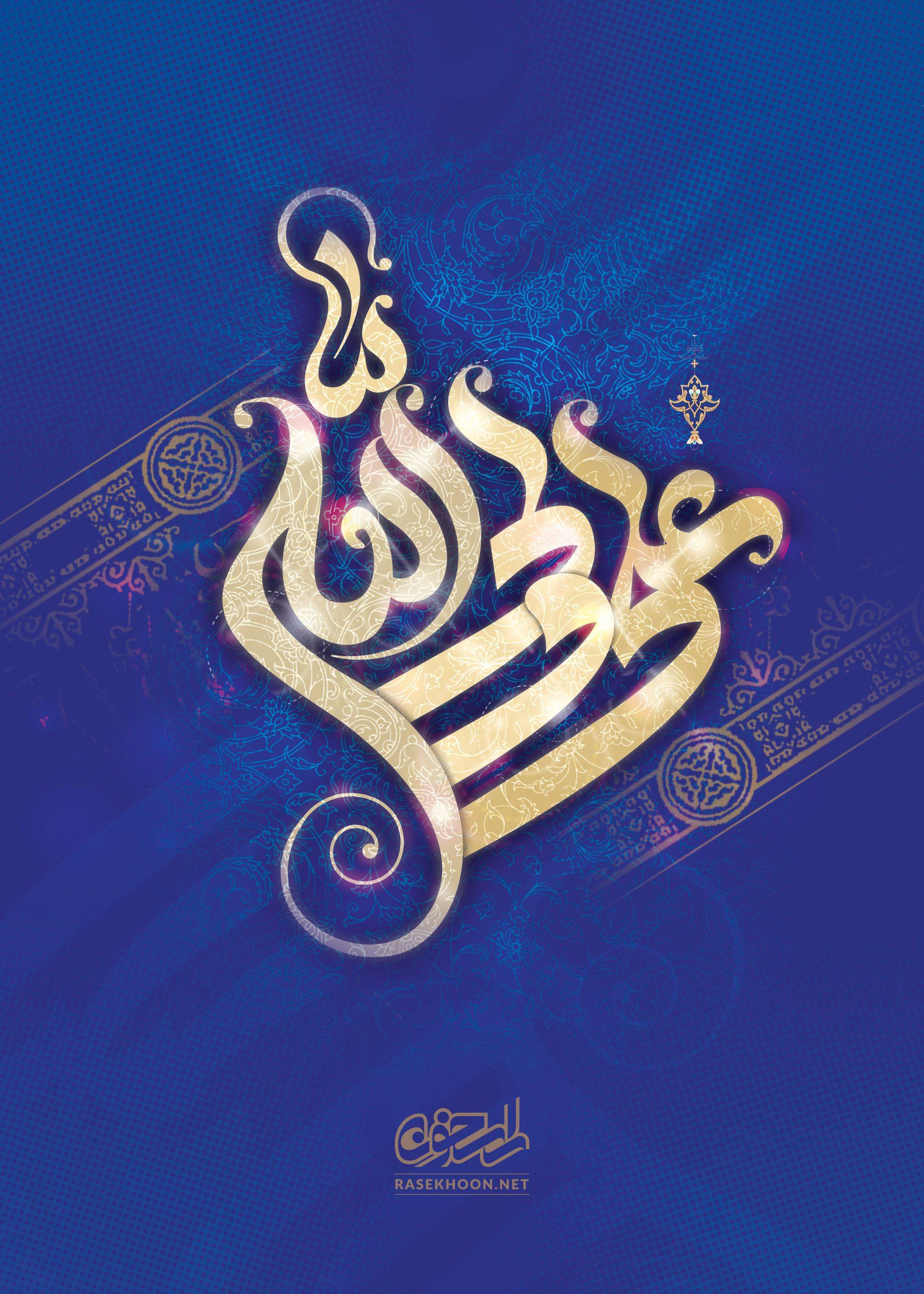 ۱۳رجب ولادت حضرت علی (ع) ویژه نامه ولادت امیرالمومنین علی (ع) alivaliollah scaled
