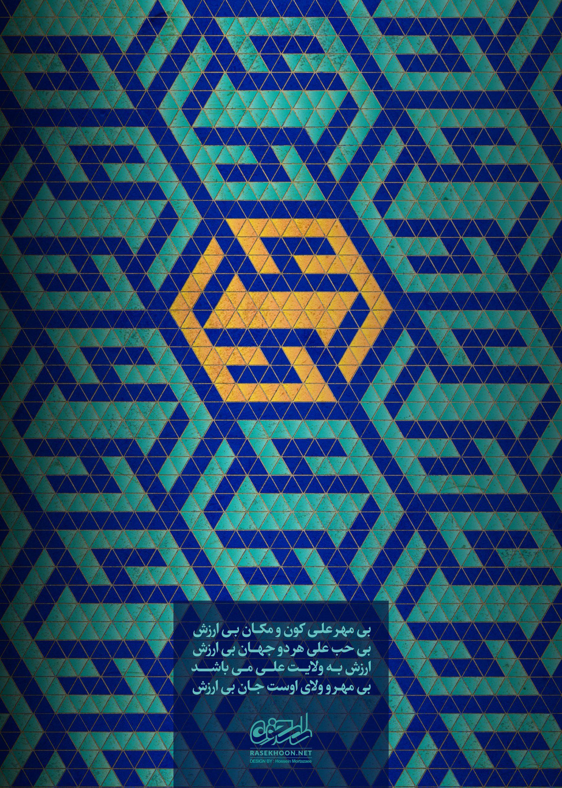 ۱۳رجب ولادت حضرت علی (ع) ویژه نامه ولادت امیرالمومنین علی (ع) poster ali5 scaled