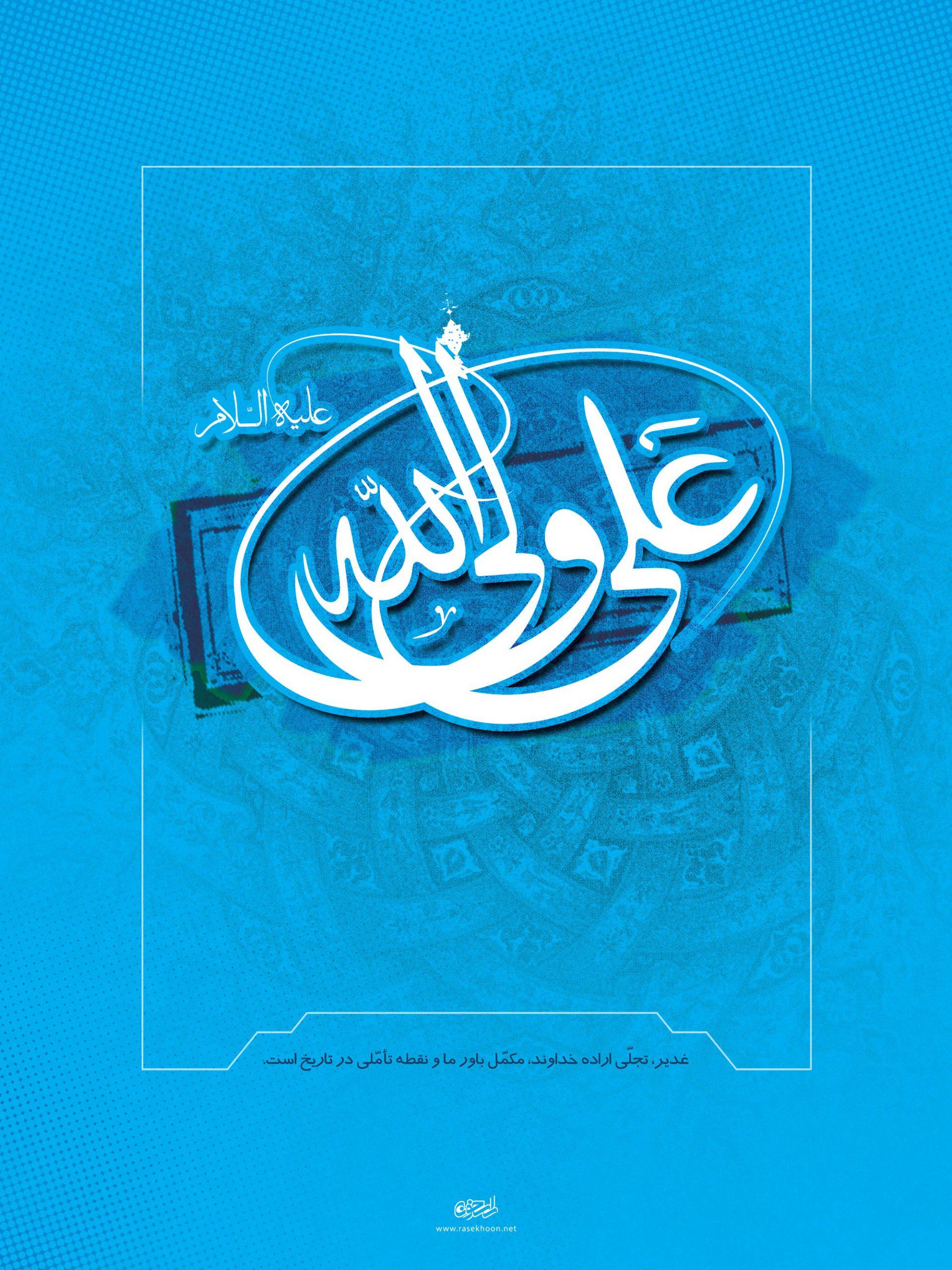 ۱۳رجب ولادت حضرت علی (ع) ویژه نامه ولادت امیرالمومنین علی (ع) poster ghadir scaled