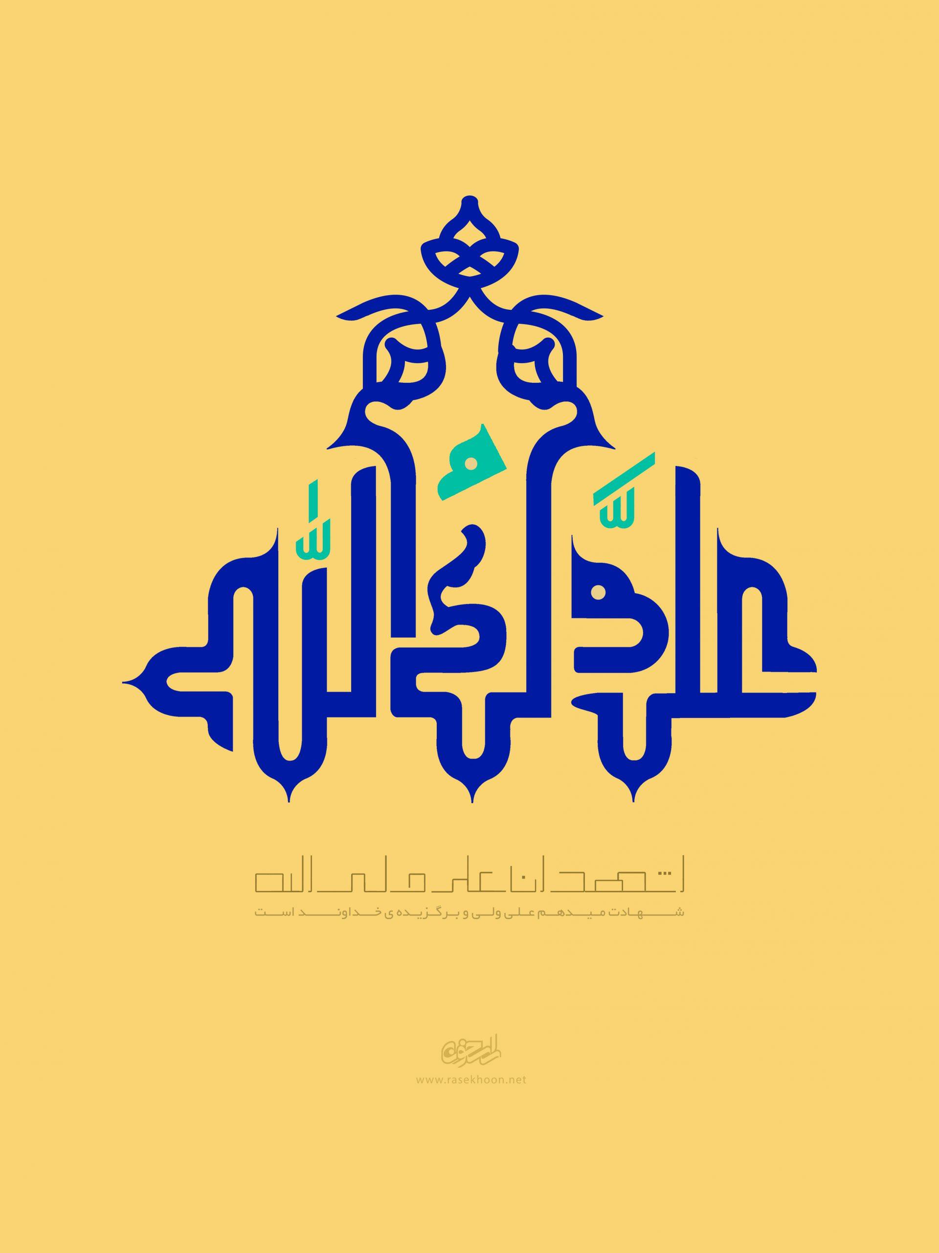 ۱۳رجب ولادت حضرت علی (ع) ویژه نامه ولادت امیرالمومنین علی (ع) poster11111111 scaled
