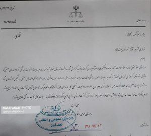 دستور دادستان  نجف آباد برای تعطیلی واحدهای صنفی دستور دادستان نجف آباد برای تعطیلی برخی واحدهای صنفی+تصویر دستور دادستان نجف آباد برای تعطیلی برخی واحدهای صنفی+تصویر                           300x270