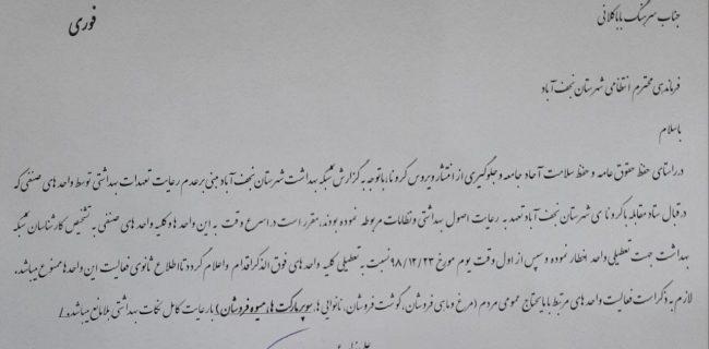 دستور دادستان نجف آباد برای تعطیلی برخی واحدهای صنفی+تصویر