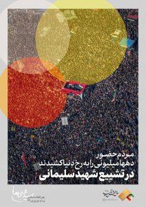 پوستر پیام نوروز 99 رهبر انقلاب پیام نوروزی مقام معظم رهبری به مناسبت آغاز سال ۱۳۹۹ +پوستر با کیفیت بالا پیام نوروزی مقام معظم رهبری به مناسبت آغاز سال ۱۳۹۹ +پوستر با کیفیت بالا 13990101 1145203 1 212x300