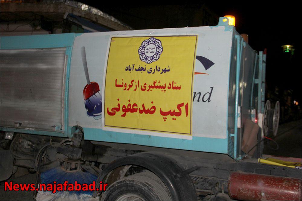 ضدعفونی کردن معابر نجف آباد توسط شهرداری 1583391046 C2vR7