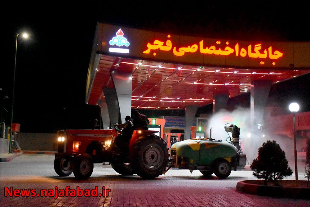 ضدعفونی معبار شهر توسط شهرداری ادامه ضدعفونی معابر شهر توسط شهرداری نجف آباد+فیلم و تصاویر ادامه ضدعفونی معابر شهر توسط شهرداری نجف آباد+فیلم و تصاویر 1583996095 U4nD7