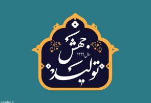 پیام نوروزی مقام معظم رهبری به مناسبت آغاز سال ۱۳۹۹ + پوستر با کیفیت بالا