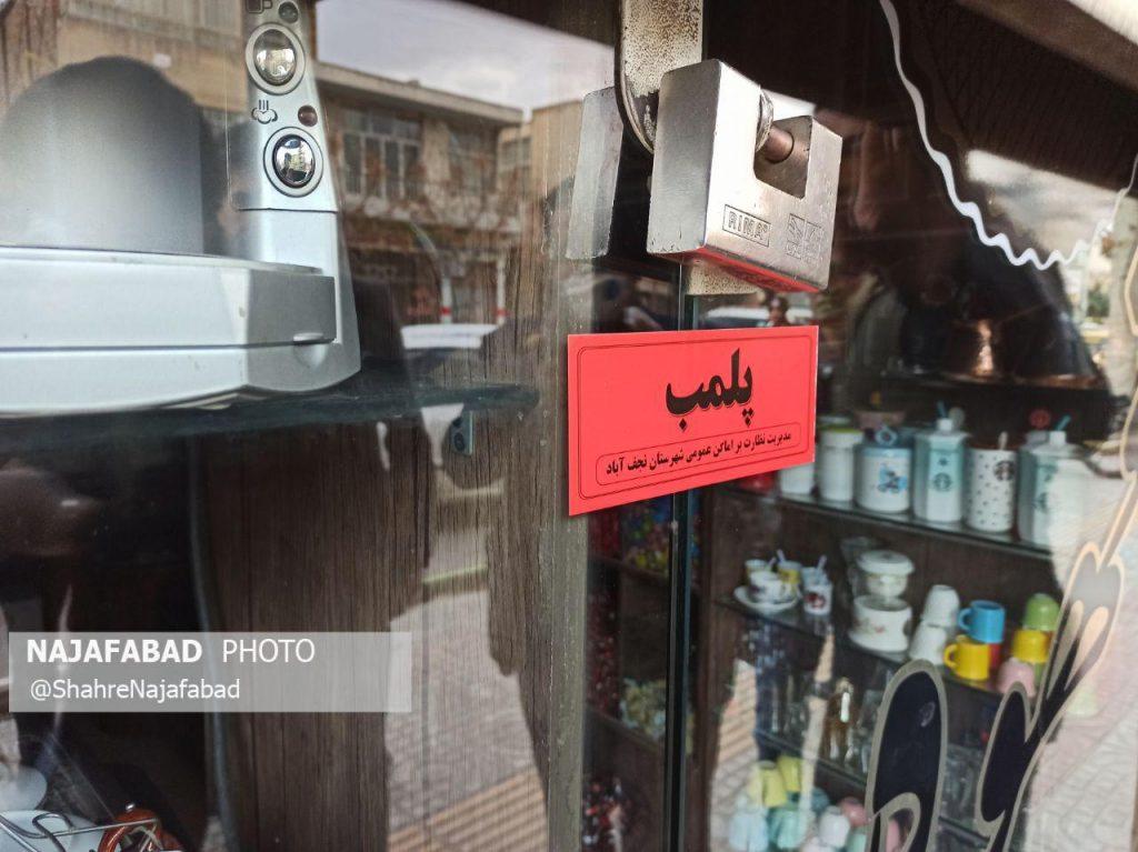 اجرای میدانی دستور دادستان نجف آباد حضور میدانی دادستان نجف آباد برای اجرای دستورش+تصاویر و فیلم حضور میدانی دادستان نجف آباد برای اجرای دستورش+تصاویر و فیلم photo                                   1024x767