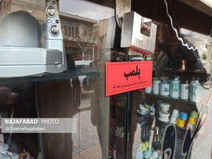 اجرای میدانی دستور دادستان نجف آباد