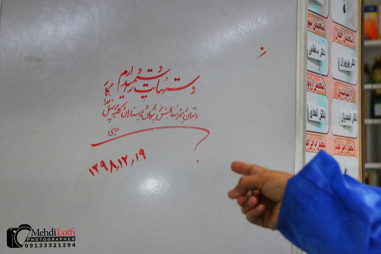 قرنطینه کرونا در نجف آباد photo 2020 03 11 05 23 02