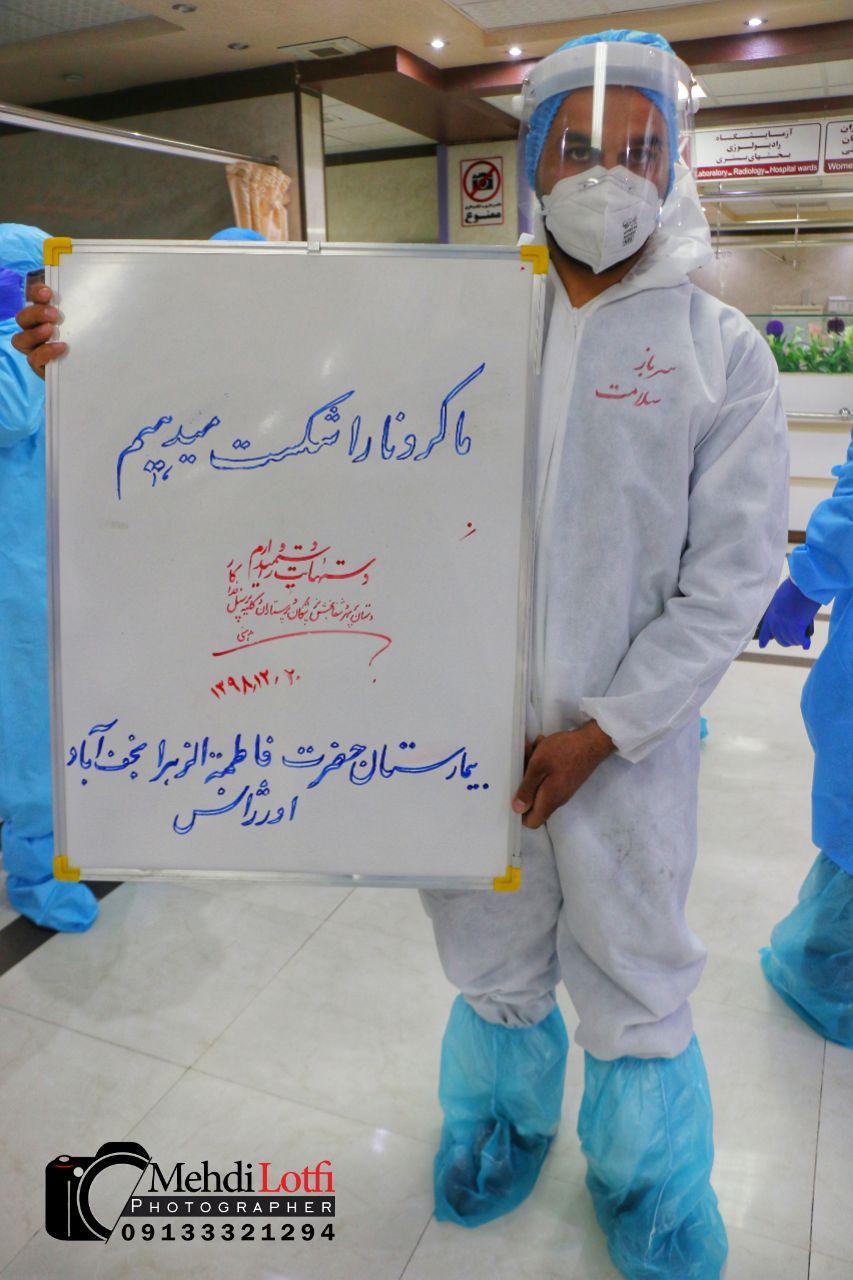 قرنطینه کرونا در نجف آباد photo 2020 03 11 05 23 56