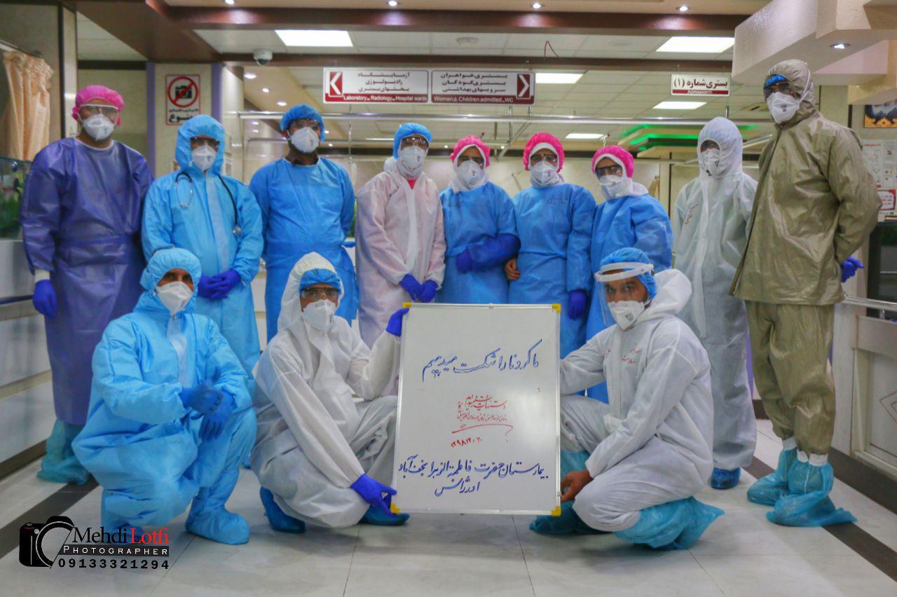 قرنطینه کرونا در نجف آباد photo 2020 03 11 05 24 01