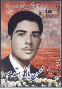 شهید محسن مانی مقدم شهید نجف آبادی که دوبار غریبانه دفن شد شهید نجف آبادی که دوبار غریبانه دفن شد+تصاویر                                     212x300