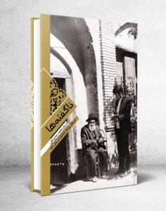 کتاب ناگفته ها اثر محمد رضا پزشکی اولین بیمارستان نجف آباد اولین بیمارستان نجف آباد                   236x300