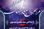 مراسم وداع ماه رمضان در یادمان شهدای نجف آباد