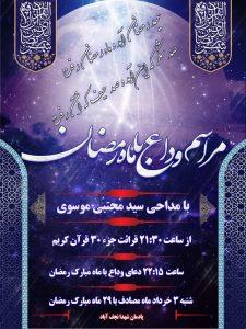 وداع ماه رمضان در یادمان شهدای نجف آباد مراسم وداع ماه رمضان در یادمان شهدای نجف آباد مراسم وداع ماه رمضان در یادمان شهدای نجف آباد              225x300