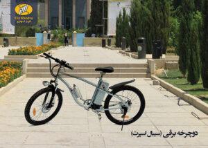 دوچرخه برقی بومی سازی بومی سازی دانش تولید دوچرخه برقی در نجف آباد + تصاویر sibal 2017 07 13 11 02 32 300x214