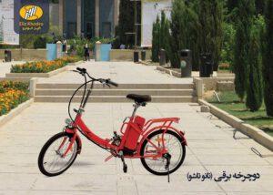 الیز خودرو بومی سازی بومی سازی دانش تولید دوچرخه برقی در نجف آباد + تصاویر tano 300x214