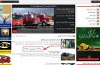 به روز نشدن پایگاه اطلاع رسانی آتش نشانی نجف آباد