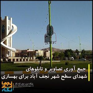 تصاویر شهدا نجف آباد جمع آوری تصاویر شهدای نجف آباد برای بهسازی جمع آوری تصاویر شهدای نجف آباد برای بهسازی                       300x300