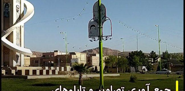 جمع آوری تصاویر شهدای نجف آباد برای بهسازی جمع آوری تصاویر شهدای نجف آباد برای بهسازی جمع آوری تصاویر شهدای نجف آباد برای بهسازی                       650x320