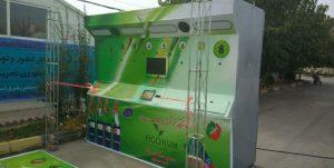 دستگاه بازیافت ساخت قطعات دستگاه بازیافت در نجف آباد ساخت قطعات دستگاه بازیافت در نجف آباد                             300x151