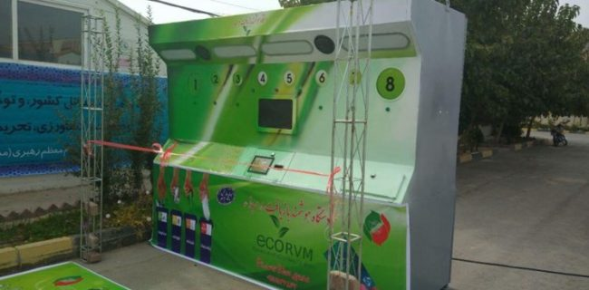 ساخت قطعات دستگاه بازیافت در نجف آباد ساخت قطعات دستگاه بازیافت در نجف آباد ساخت قطعات دستگاه بازیافت در نجف آباد                             650x320